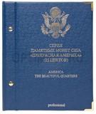 Альбом «Памятные монеты регулярного чекана серий «Прекрасная Америка» (25 центов)». Серия «Professional»