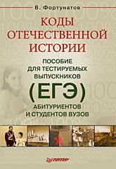 Коды отечественной истории. Пособие для тестируемых выпускников (ЕГЭ), абитуриентов и студентов вузов