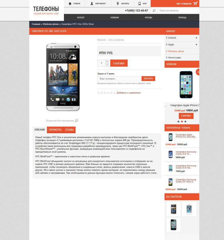 Шаблон интернет магазина - Samba Tech