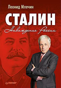Сталин. Наваждение России микоян а сталин каким я его знал