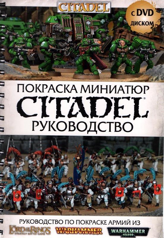 Скачать Покраска Миниатюр Citadel. Руководство - фото 4