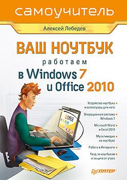 Ваш ноутбук. Работаем в Windows 7 и Office 2010. Самоучитель ноутбук и windows 7