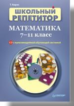 Школьный репетитор. Математика. 7–11 класс (+CD с мультимедийной обучающей системой)