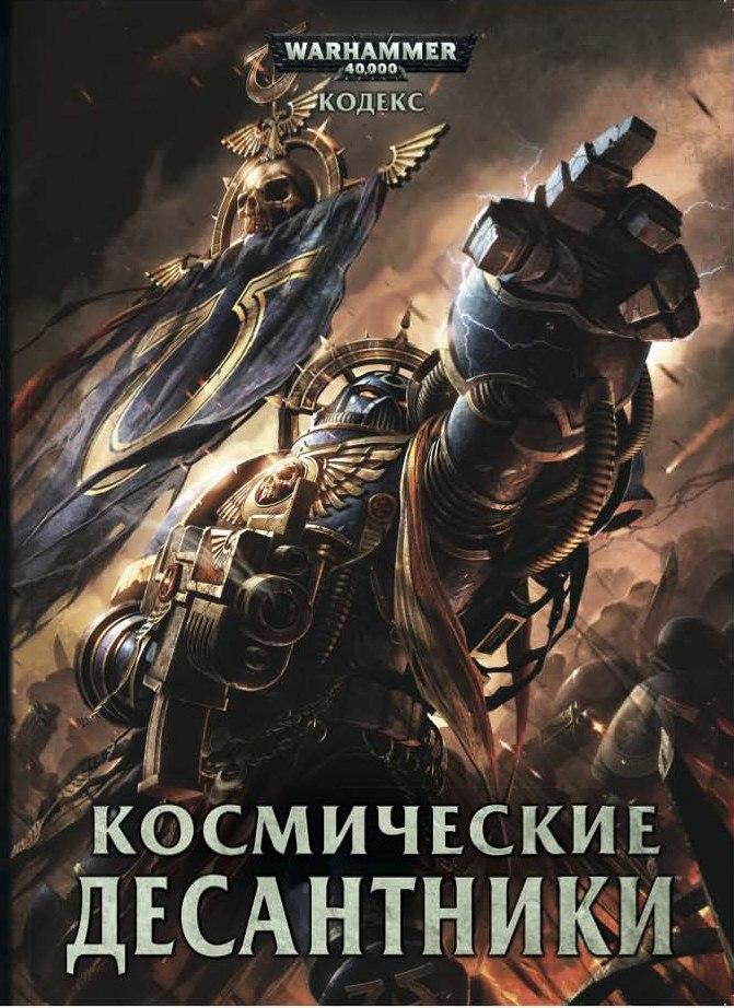 Кодекс Космических Десантников (старая версия)