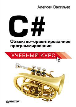 C#. Объектно-ориентированное программирование. Учебный курс программирование в стандарте posix курс лекций