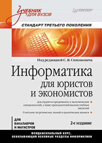 Информатика для юристов и экономистов: Учебник для вузов. 2-е изд. Стандарт третьего поколения