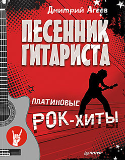 Песенник гитариста. Платиновые рок-хиты песенник гитариста платиновые рок хиты