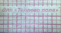 Теплоизоляция для теплого пола  ТП-5 - 1,0 х 20м