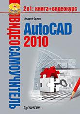 Видеосамоучитель. AutoCAD 2010 (+CD) autocad高效绘图命令速查手册(适用于autocad2006 2013版)(附光盘)