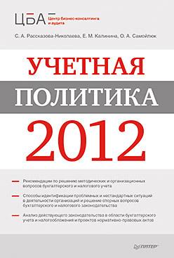 Учетная политика 2012 нематериальные активы