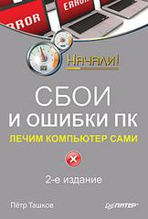 Сбои и ошибки ПК. Лечим компьютер сами. 2-е изд.
