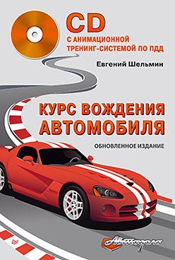 Курс вождения автомобиля. Обновленное издание (+CD с анимационной тренинг-системой по ПДД) установочная cd карта на автомобиль челябинск