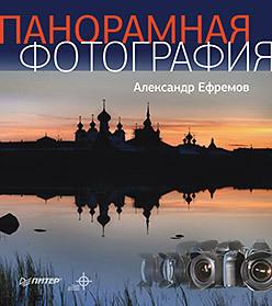 Панорамная фотография. Полноцветное издание бологова в моя большая книга о животных 1000 фотографий