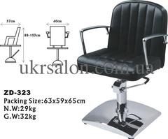 Кресло клиента ZD 323
