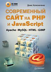 Современный сайт на РНР и JavaScript (+CD) janet valade php and mysql for dummies