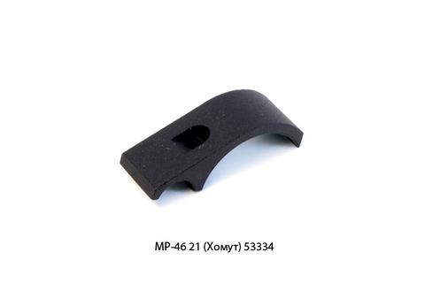 Хомут МР-46 21