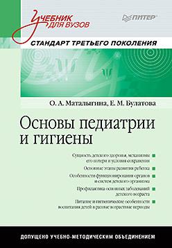 Основы педиатрии и гигиены: Учебник для гуманитарных вузов. Стандарт третьего поколения коммерческая логистика учебник для вузов стандарт третьего поколения
