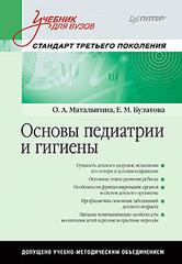 Основы педиатрии и гигиены: Учебник для гуманитарных вузов. Стандарт третьего поколения