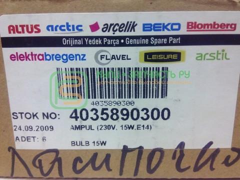 Внутренняя лампа для холодильника Beko (Беко) E14 15W- 4035890300, см. lmp201un