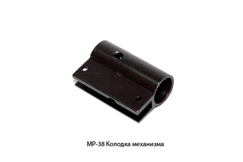 Колодка механизма МР-38