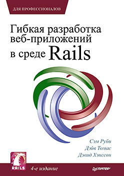 Гибкая разработка веб-приложений в среде Rails. 4-е изд. сэм руби rails 4 гибкая разработка веб приложений