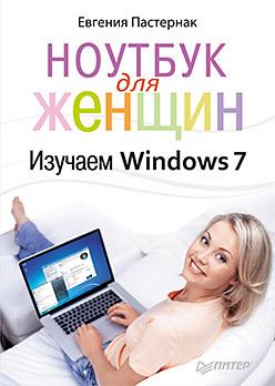 Ноутбук для женщин. Изучаем Windows 7 левин а работа на ноутбуке самоучитель левина в цвете