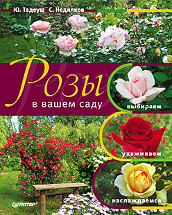 Розы в вашем саду. Выбираем, ухаживаем, наслаждаемся