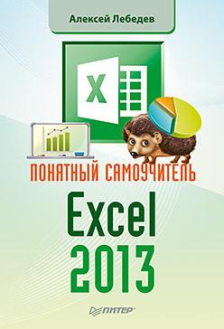 Понятный самоучитель Excel 2013 пташинский в самоучитель excel 2013