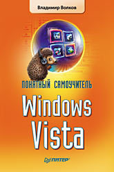 Понятный самоучитель Windows Vista самоучитель компьютерной графики и звука