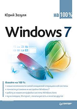 Windows 7 на 100% ноутбук и windows 7