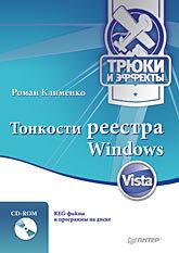 Тонкости реестра Windows Vista. Трюки и эффекты (+CD) coreldraw для дизайнера под windows vista cd