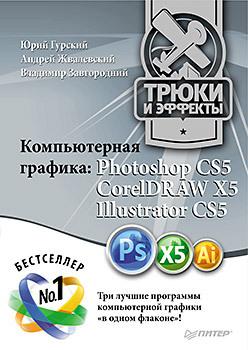Компьютерная графика: Photoshop CS5, CorelDRAW X5, Illustrator CS5. Трюки и эффекты coreldraw x5 понятный самоучитель