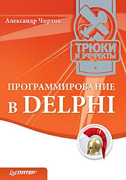 Программирование в Delphi. Трюки и эффекты delphi конфитюр апельсиновый v halvatzis 370 г