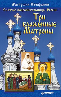 Святые покровительницы России. Три блаженные Матроны за помощью к старцам