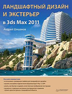 Ландшафтный дизайн и экстерьер в 3ds Max 2011 ландшафтный дизайн и экстерьер в 3ds max dvd