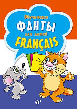 Обучающие фанты для детей. Французский язык. 29 карточек обучающие мультфильмы для детей где