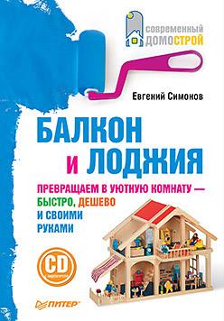 Балкон и лоджия (+CD с видеокурсом) компьютер энциклопедия 2 cd с видеокурсом