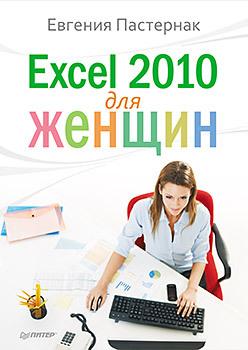 Excel 2010 для женщин excel 2007 для менеджеров и экономистов логистические производственные и оптимизационные расчеты cd