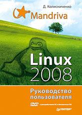 Mandriva Linux 2008. Руководство пользователя (+DVD) красавица и чудовище dvd книга