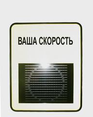 """Дорожный знак обратной связи с водителем """"GR""""-33C"""