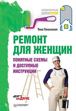 Ремонт для женщин. Понятные схемы и доступные инструкции современная потолочная плитка в красноярске