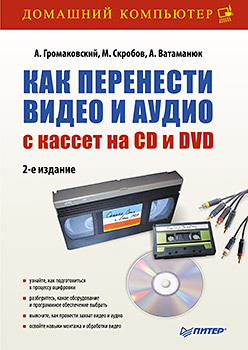 Как перенести видео и аудио с кассет на CD и DVD. 2-е изд. блокада 2 dvd