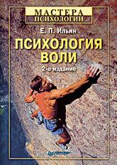 Психология воли. 2-е изд. чередниченко о в рига 2 е изд