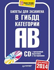 Билеты для экзамена в ГИБДД 2013. Категории А и B (+ CD с программой подготовки и тестирования)