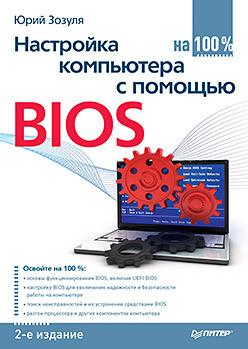 Настройка компьютера с помощью BIOS на 100%. 2-е изд. секреты bios 2 е изд