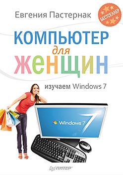 Компьютер для женщин. Изучаем Windows 7_ компьютер для пенсионеров книга