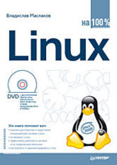 Linux на 100% (+DVD)