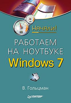Работаем на ноутбуке в Windows 7. Начали! ноутбук и windows 7