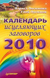 Календарь исцеляющих заговоров на 2010 год