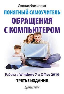 Понятный самоучитель обращения с компьютером. 3-е изд.